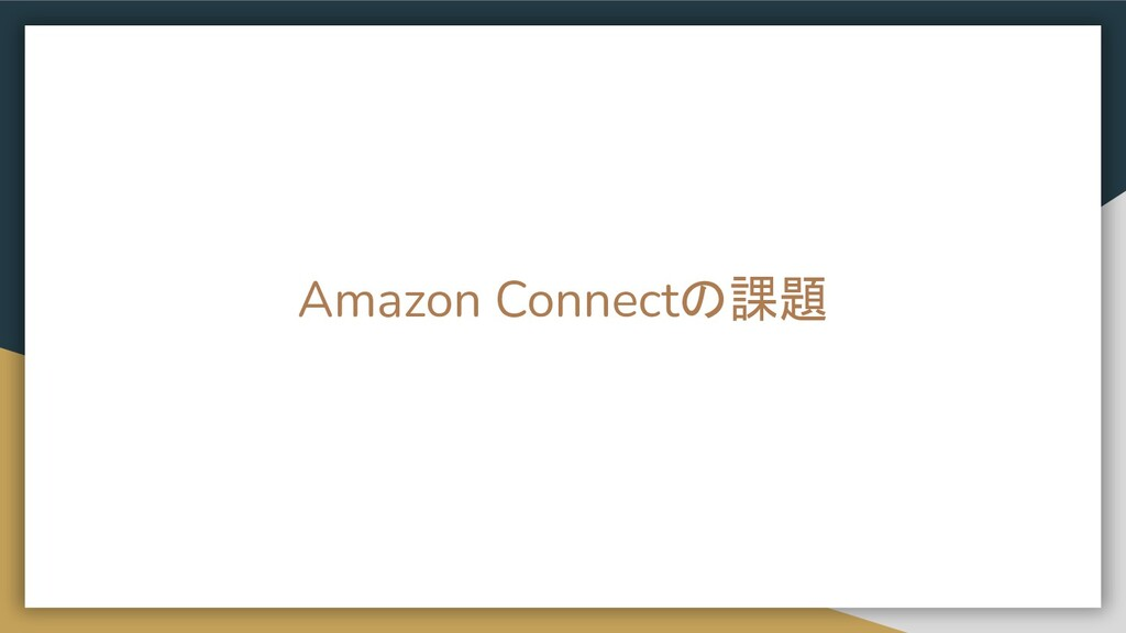 Amazon Connectの課題