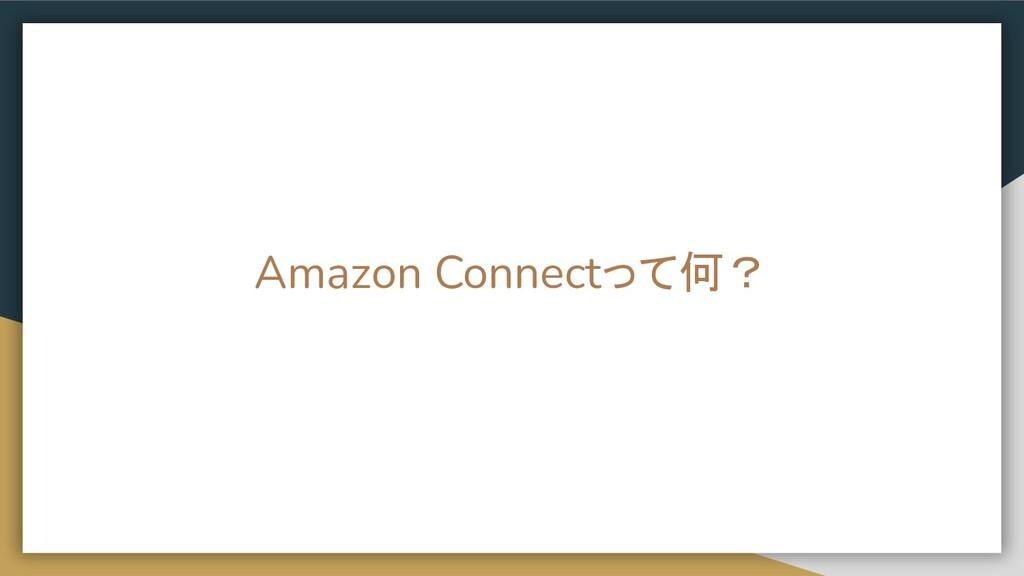 Amazon Connectって何?