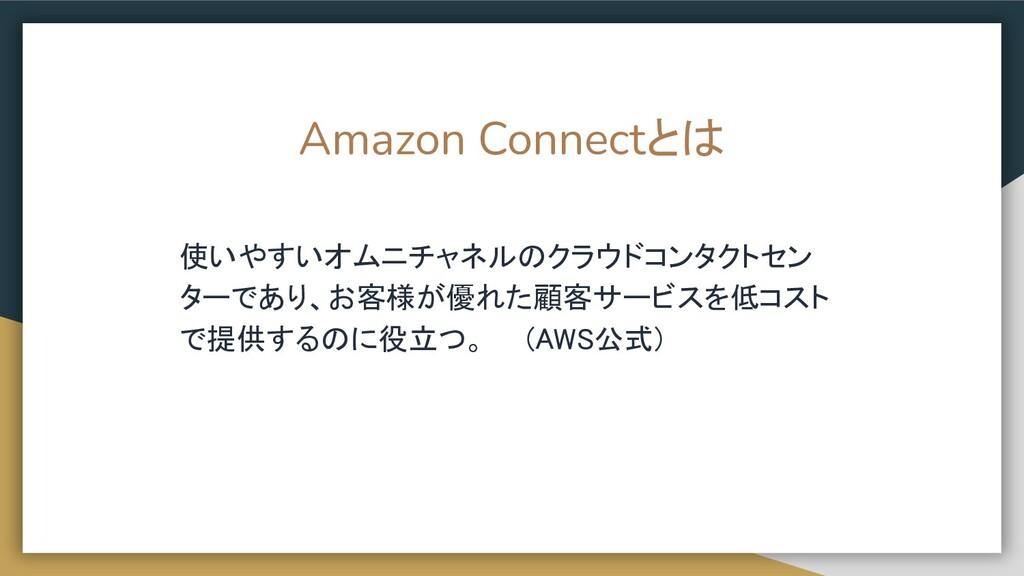 Amazon Connectとは 使いやすいオムニチャネルのクラウドコンタクトセン ターであり...