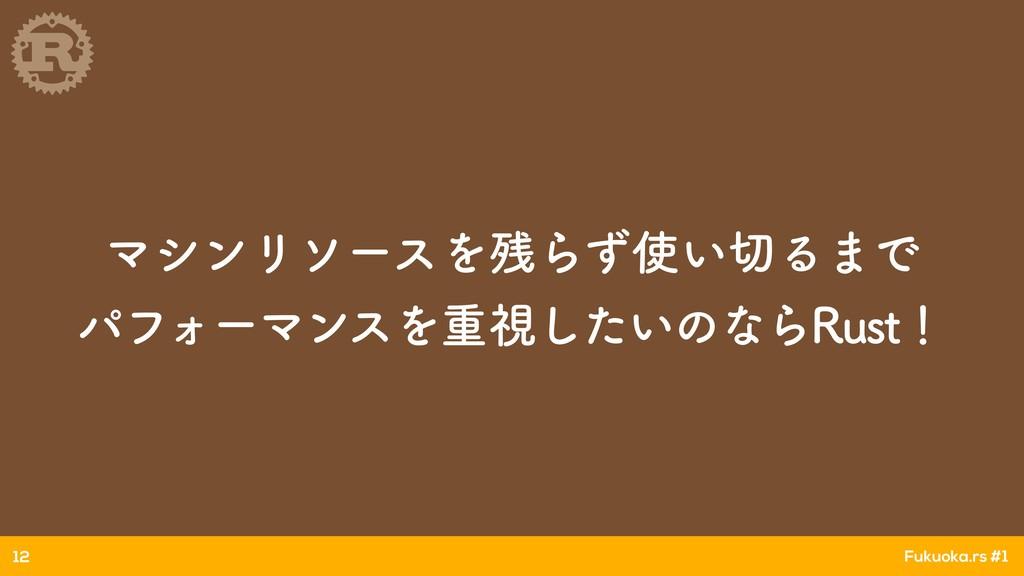 Fukuoka.rs #1 ϚγϯϦιʔεΛΒ͍ͣΔ·Ͱ ύϑΥʔϚϯεΛॏࢹ͍ͨ͠ͷ...