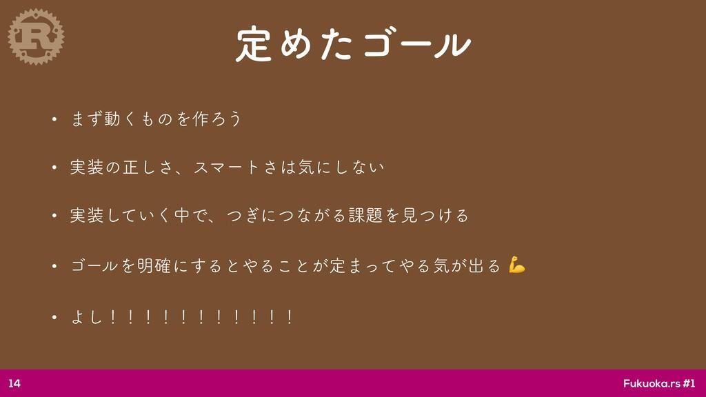 Fukuoka.rs #1 ఆΊͨΰʔϧ w ·ͣಈ͘ͷΛ࡞Ζ͏ w ࣮ͷਖ਼͠͞ɺεϚʔ...