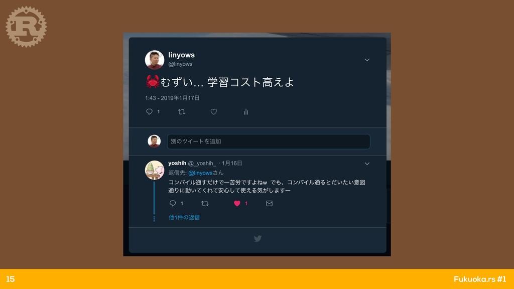 Fukuoka.rs #1 15