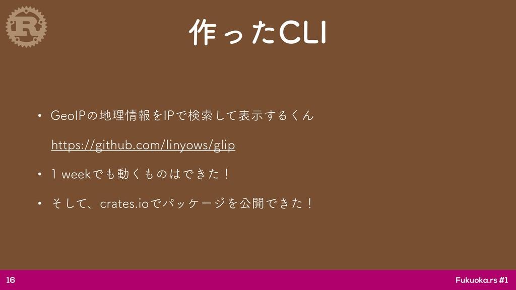 Fukuoka.rs #1 ࡞ͬͨ$-* w (FP*1ͷཧใΛ*1Ͱݕࡧͯ͠දࣔ͢Δ͘Μ...