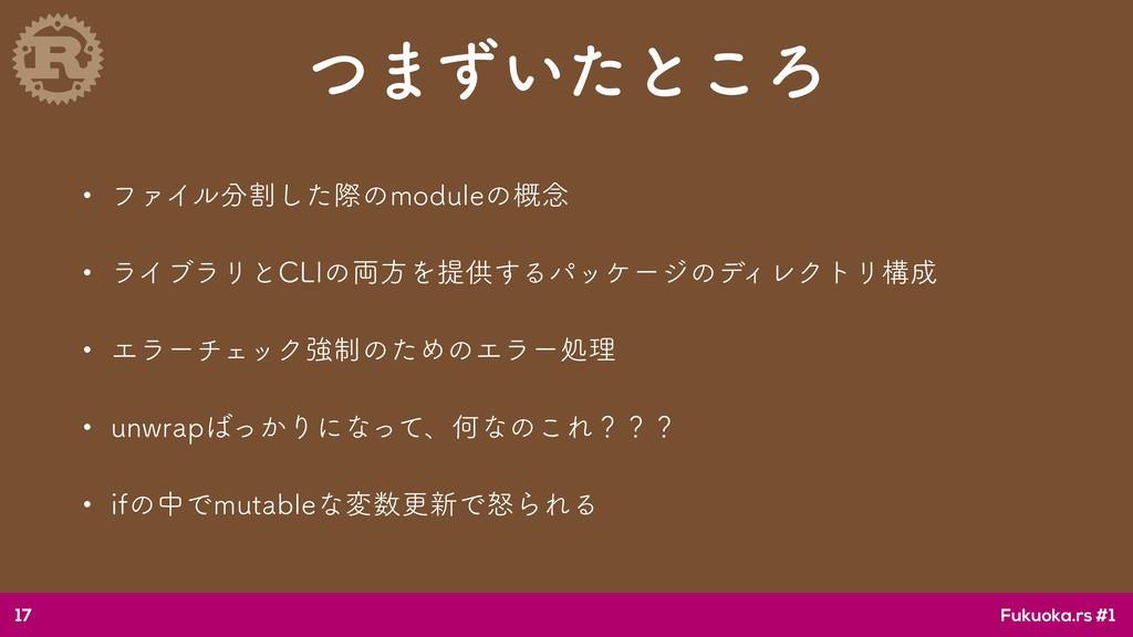 Fukuoka.rs #1 ͭ·͍ͣͨͱ͜Ζ w ϑΝΠϧׂͨ͠ࡍͷNPEVMFͷ֓೦ w...