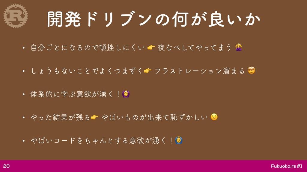 Fukuoka.rs #1 ։ൃυϦϒϯͷԿ͕ྑ͍͔ w ࣗ͝ͱʹͳΔͷͰ࠳͠ʹ͍͘...