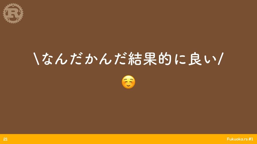Fukuoka.rs #1 aͳΜ͔ͩΜͩ݁Ռతʹྑ͍ ☺ 21