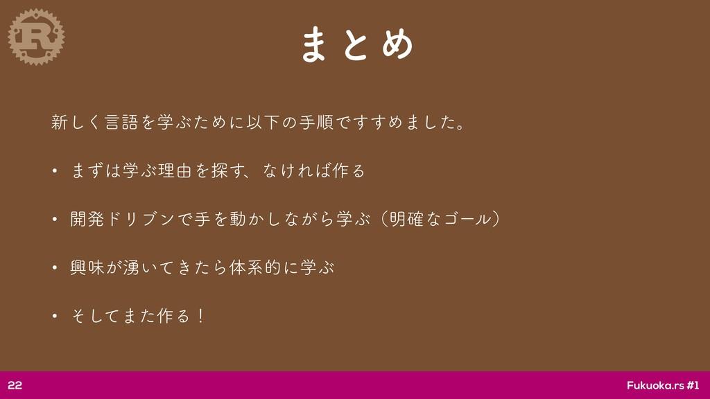 Fukuoka.rs #1 ·ͱΊ ৽͘͠ݴޠΛֶͿͨΊʹҎԼͷखॱͰ͢͢Ί·ͨ͠ɻ w ·...