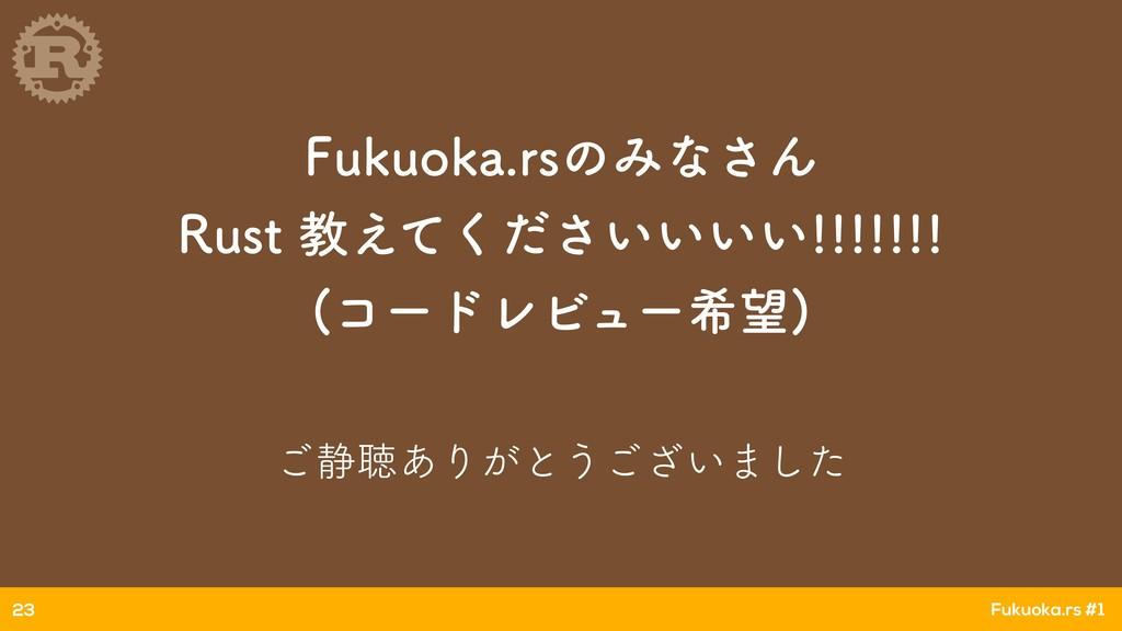 Fukuoka.rs #1 'VLVPLBSTͷΈͳ͞Μ 3VTUڭ͍͍͍͍͑ͯͩ͘͞...
