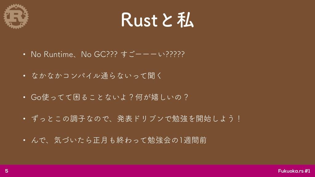 Fukuoka.rs #1 3VTUͱࢲ w /P3VOUJNFɺ/P($ ͢͝ʔʔʔ͍...