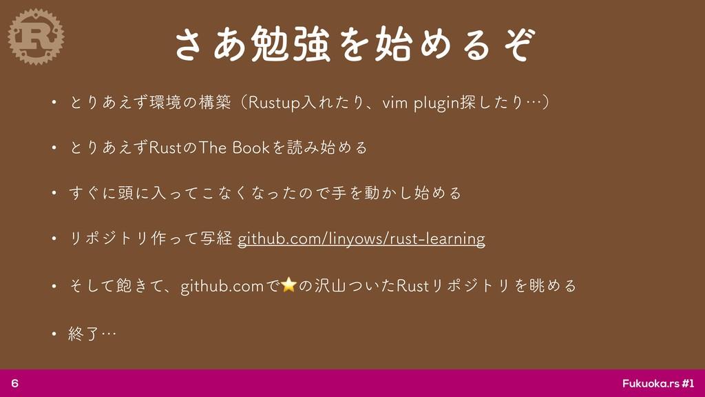 Fukuoka.rs #1 ͋͞ษڧΛΊΔͧ w ͱΓ͋͑ͣڥͷߏஙʢ3VTUVQೖΕͨΓ...