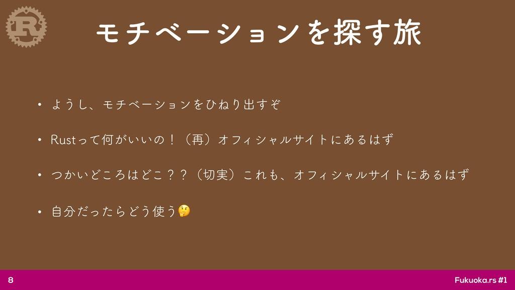 Fukuoka.rs #1 ϞνϕʔγϣϯΛ୳ཱྀ͢ w Α͏͠ɺϞνϕʔγϣϯΛͻͶΓग़ͧ͢...