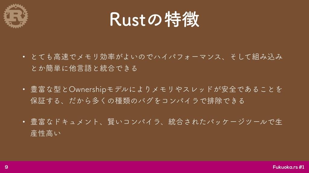 Fukuoka.rs #1 3VTUͷಛ w ͱͯߴͰϝϞϦޮ͕Α͍ͷͰϋΠύϑΥʔϚ...