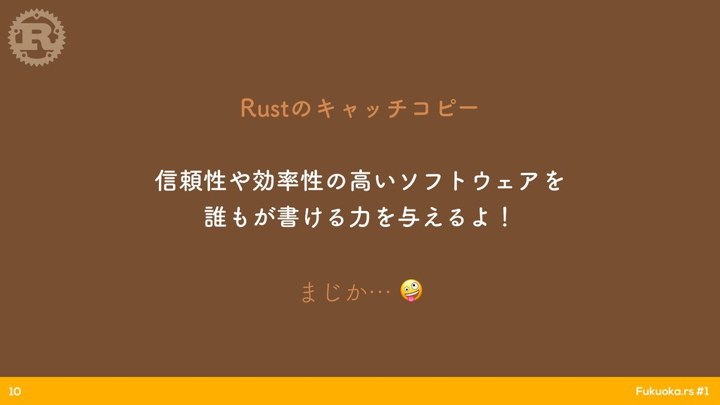 Fukuoka.rs #1 3VTUͷΩϟονίϐʔ ৴པੑޮੑͷߴ͍ιϑτΣΞΛ ...