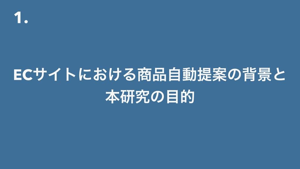 1. ECαΠτʹ͓͚ΔࣗಈఏҊͷഎܠͱ ຊݚڀͷత