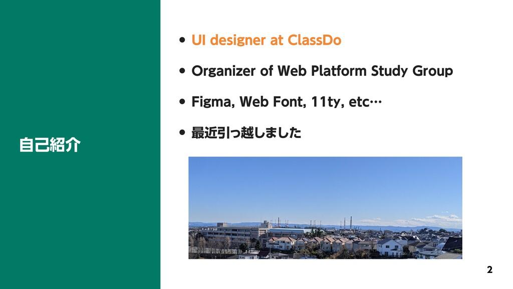 自己紹介 • UI designer at ClassDo • Organizer of We...