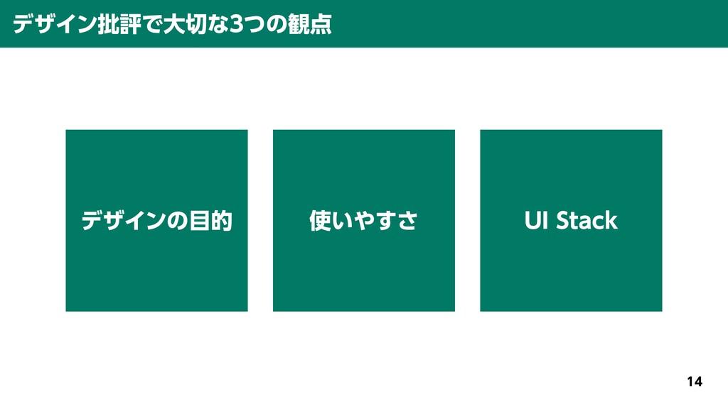 デザイン批評で大切な3つの観点 14 デザインの目的 使いやすさ UI Stack
