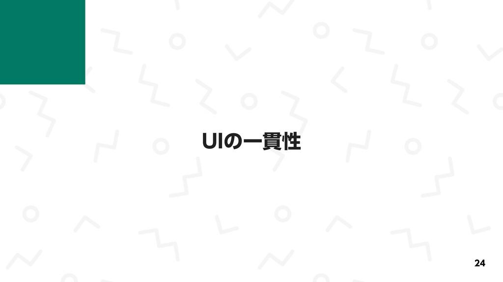 UIの一貫性 24