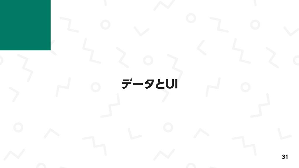 データとUI 31