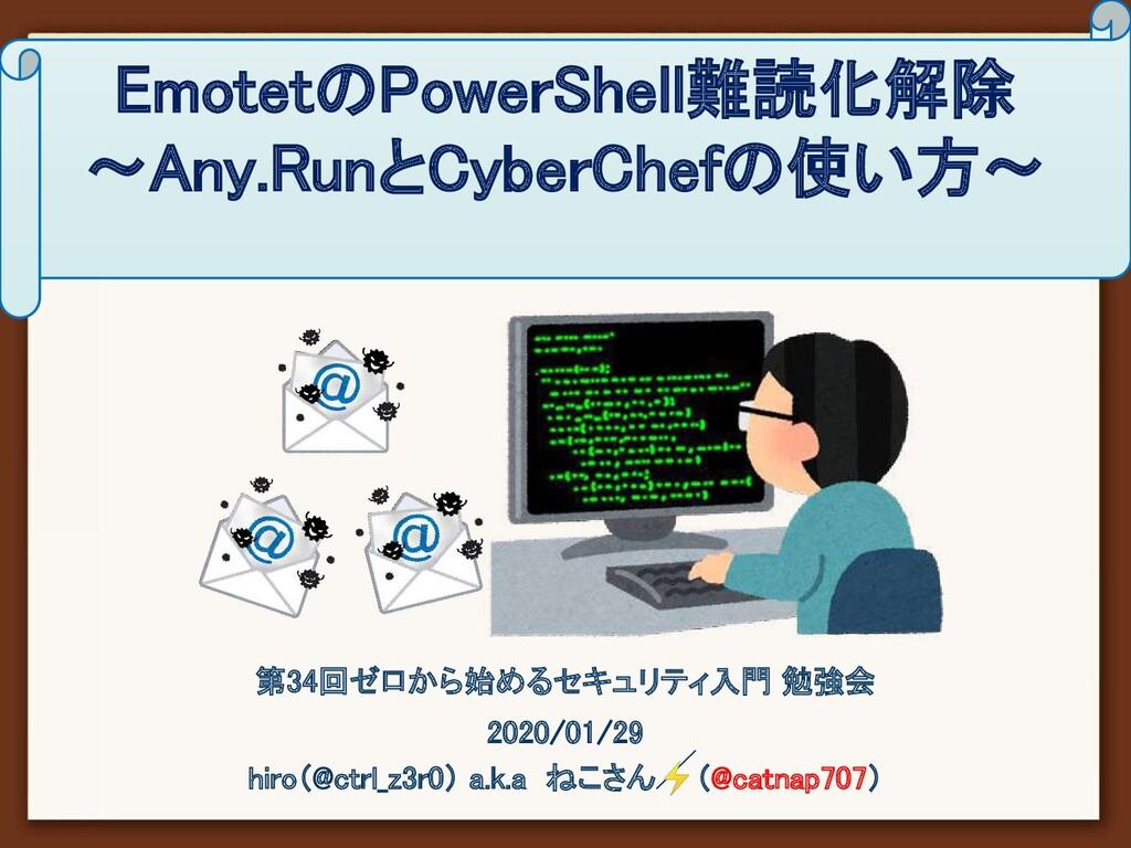 EmotetのPowerShell難読化解除 〜Any.RunとCyberChefの使い方〜...