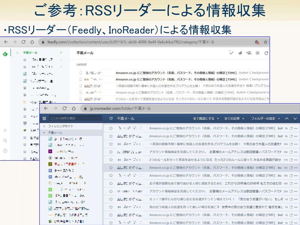 11 ご参考:RSSリーダーによる情報収集 ・RSSリーダー(Feedly、InoReade...