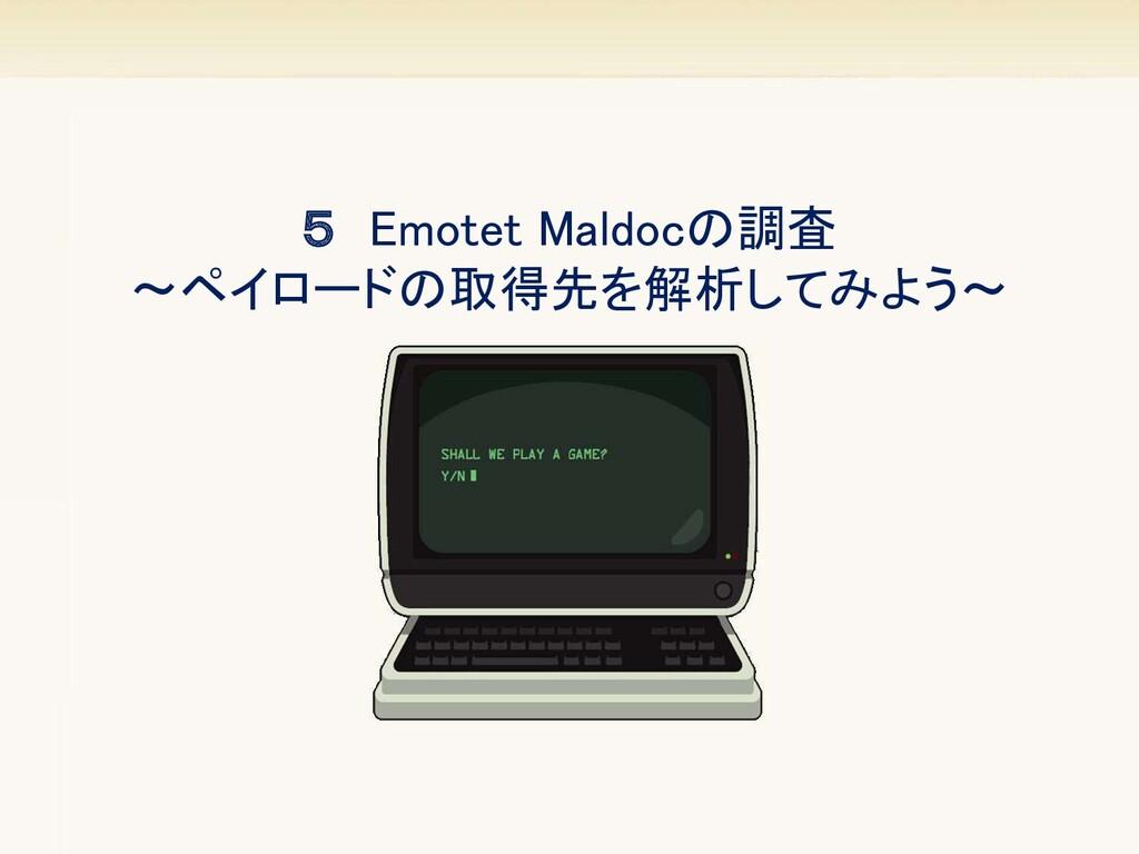 5 Emotet Maldocの調査 ~ペイロードの取得先を解析してみよう~