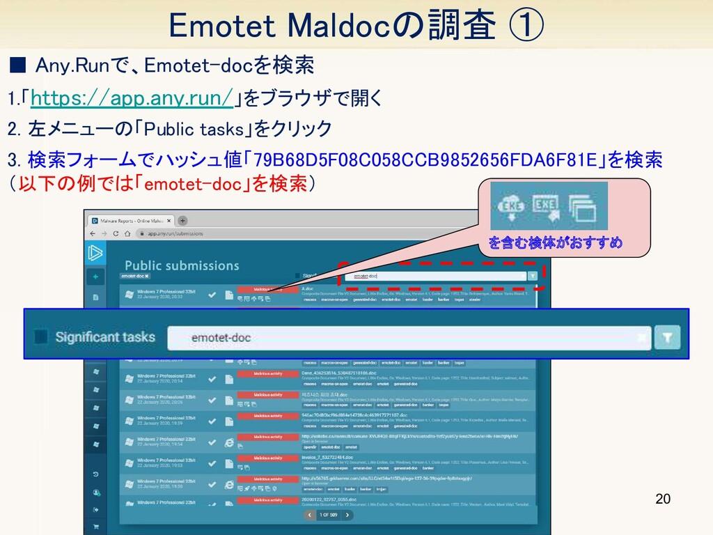 Emotet Maldocの調査 ① ■ Any.Runで、Emotet-docを検索 1...