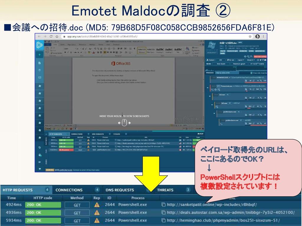 25 Emotet Maldocの調査 ② ■会議への招待.doc (MD5: 79B68D...