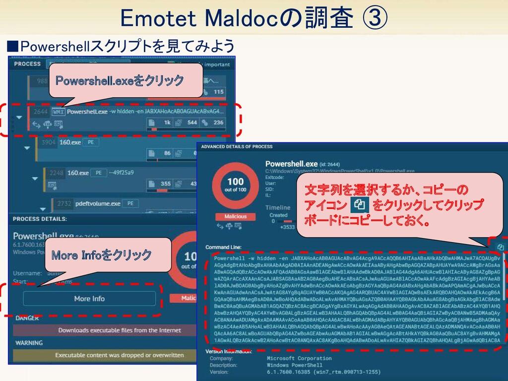 26 Emotet Maldocの調査 ③ ■Powershellスクリプトを見てみよう ...
