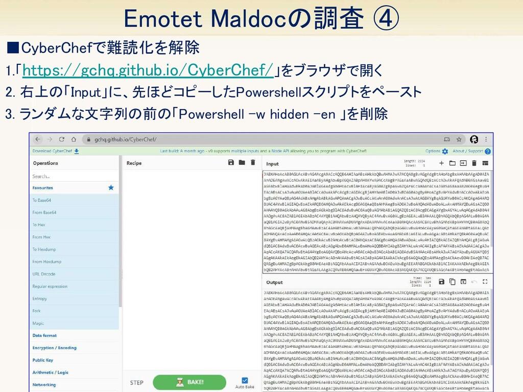 27 Emotet Maldocの調査 ④ ■CyberChefで難読化を解除 1.「ht...