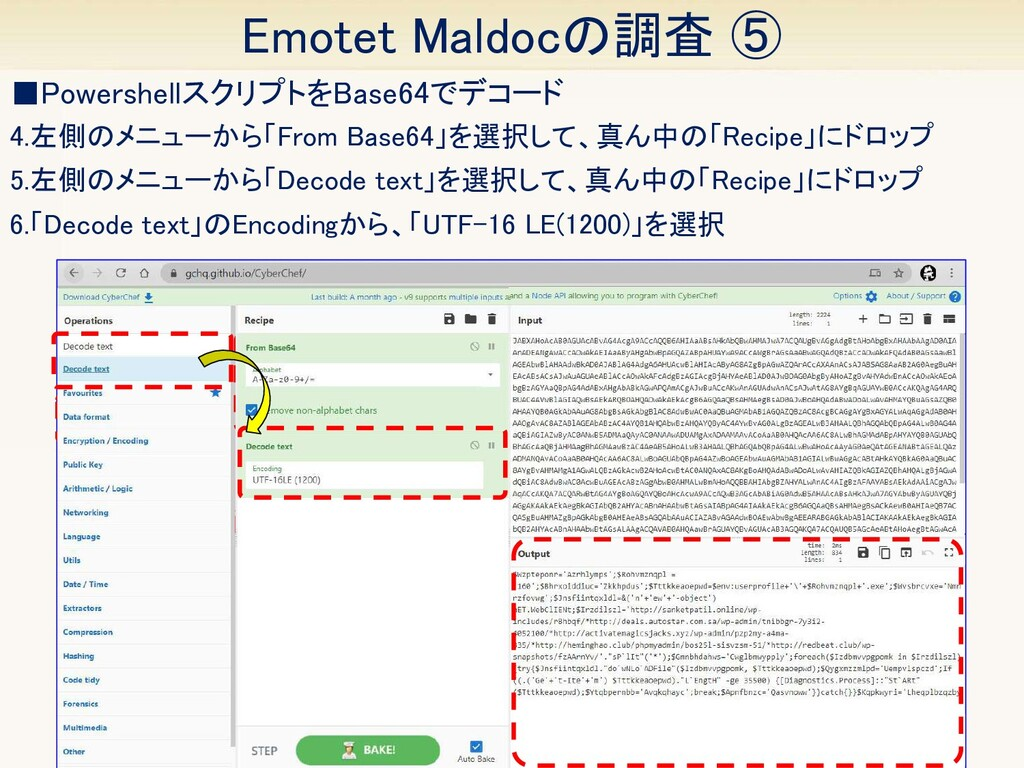 28 Emotet Maldocの調査 ⑤ ■PowershellスクリプトをBase64で...