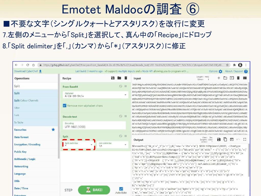 29 Emotet Maldocの調査 ⑥ ■不要な文字(シングルクォートとアスタリスク)を...