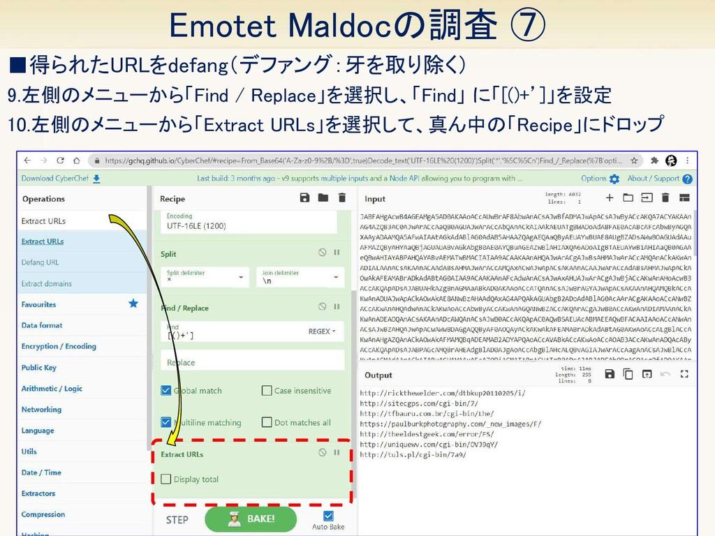 30 Emotet Maldocの調査 ⑦ ■得られたURLをdefang(デファング:牙を...