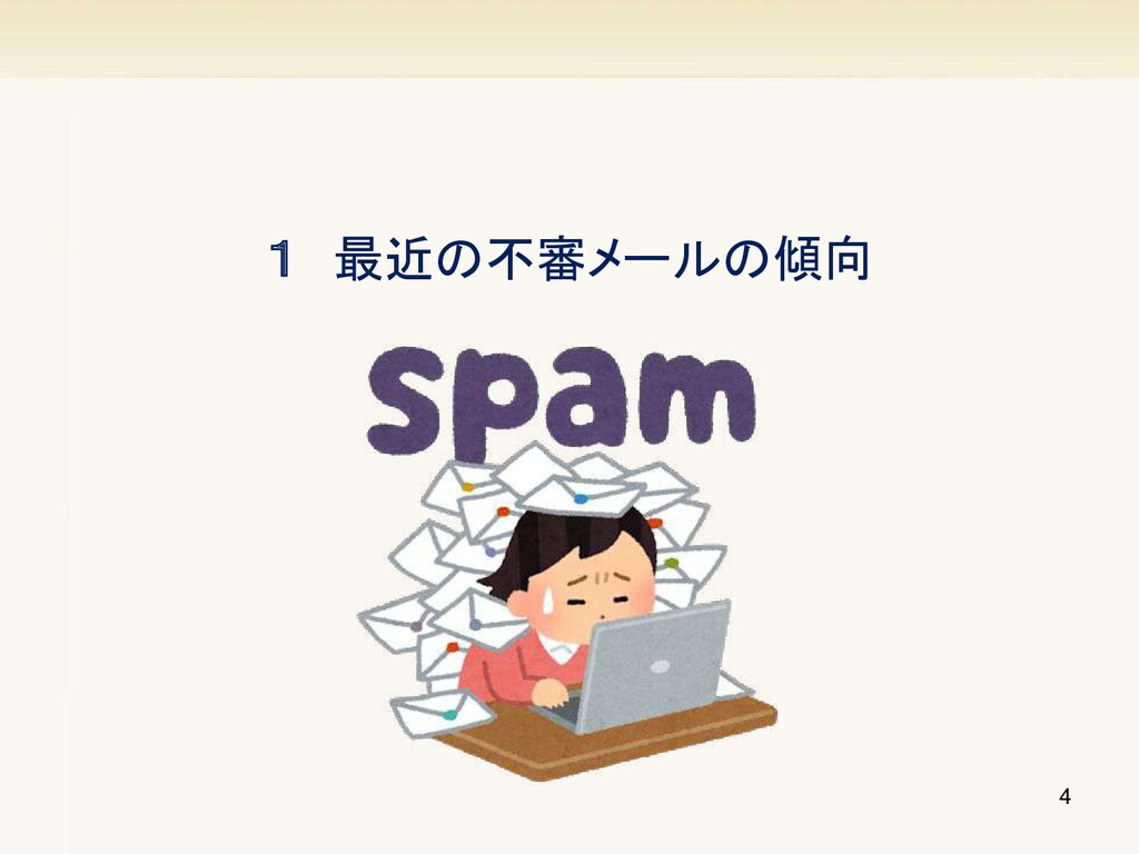 1 最近の不審メールの傾向 4