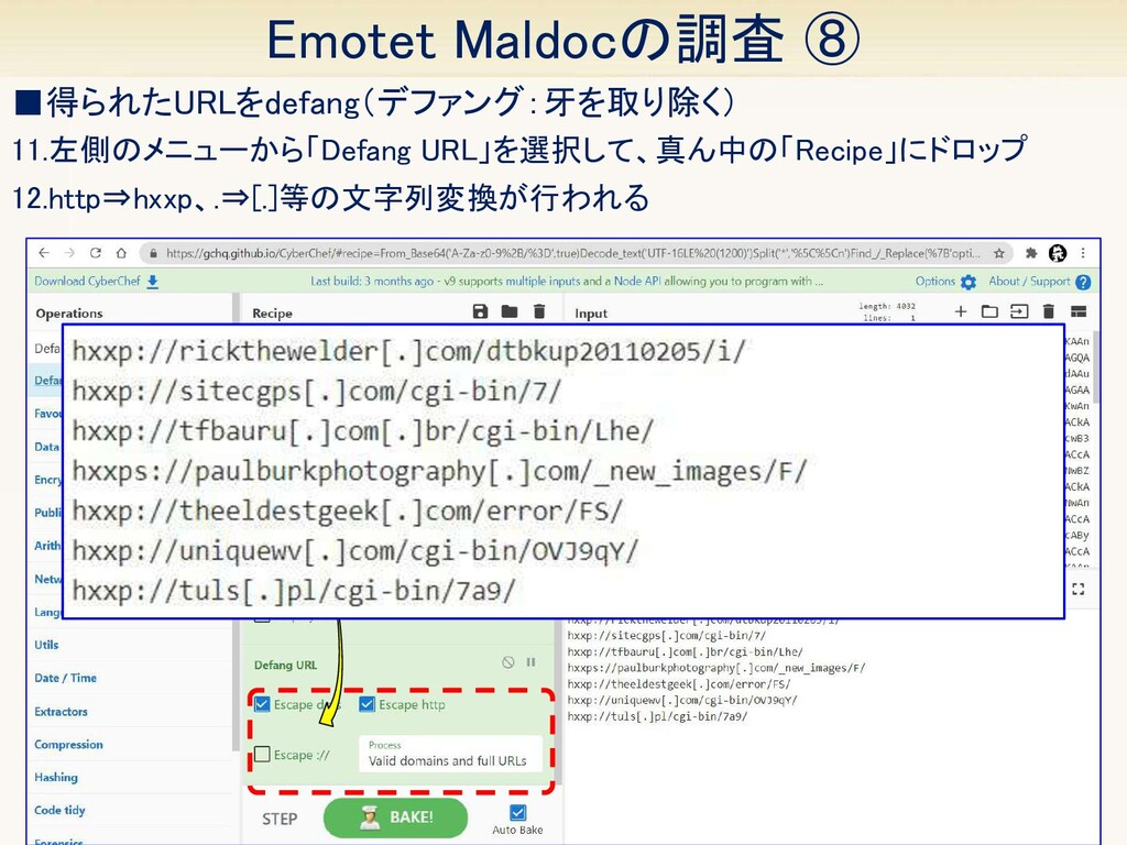 31 Emotet Maldocの調査 ⑧ ■得られたURLをdefang(デファング:牙を...