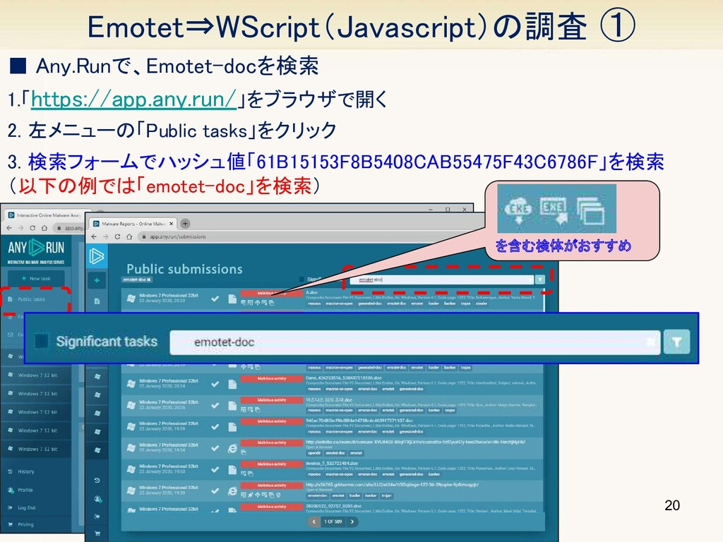 Emotet⇒WScript(Javascript)の調査 ① ■ Any.Runで、Emo...