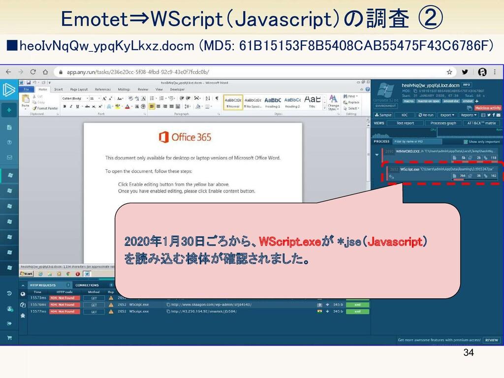 34 Emotet⇒WScript(Javascript)の調査 ② ■heoIvNqQw_...
