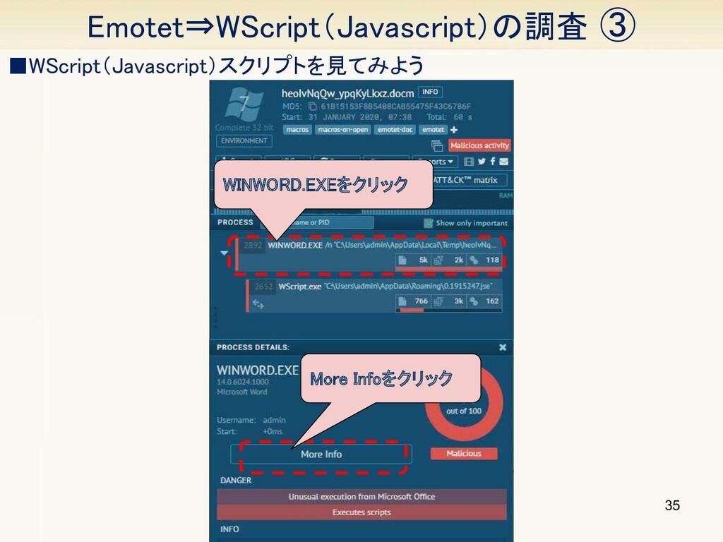 35 Emotet⇒WScript(Javascript)の調査 ③ ■WScript(Ja...