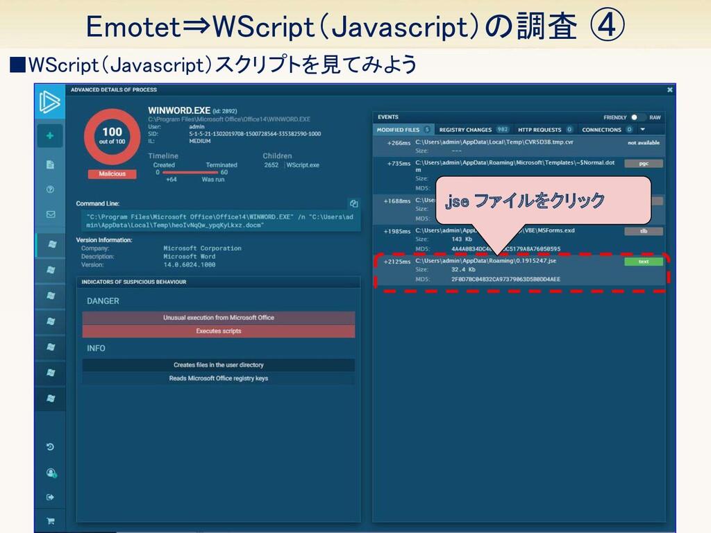 36 Emotet⇒WScript(Javascript)の調査 ④ ■WScript(Ja...