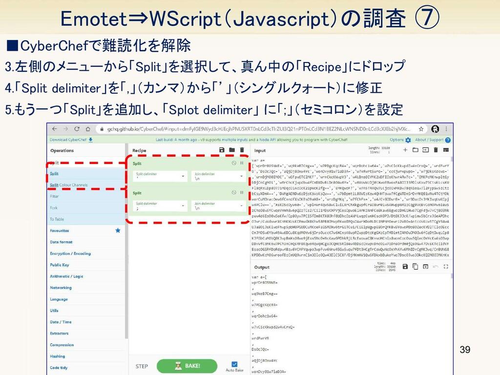 39 Emotet⇒WScript(Javascript)の調査 ⑦ ■CyberChefで...