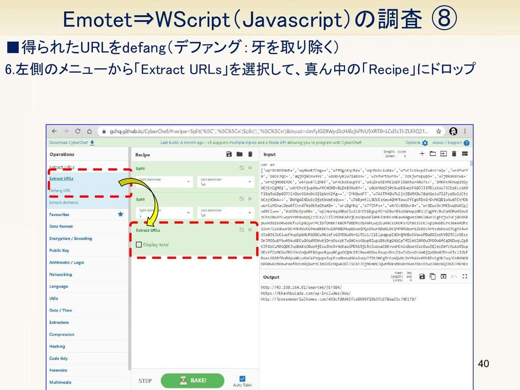 40 Emotet⇒WScript(Javascript)の調査 ⑧ ■得られたURLをde...