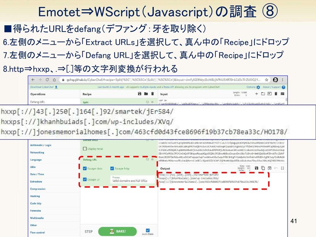 41 Emotet⇒WScript(Javascript)の調査 ⑧ ■得られたURLをde...