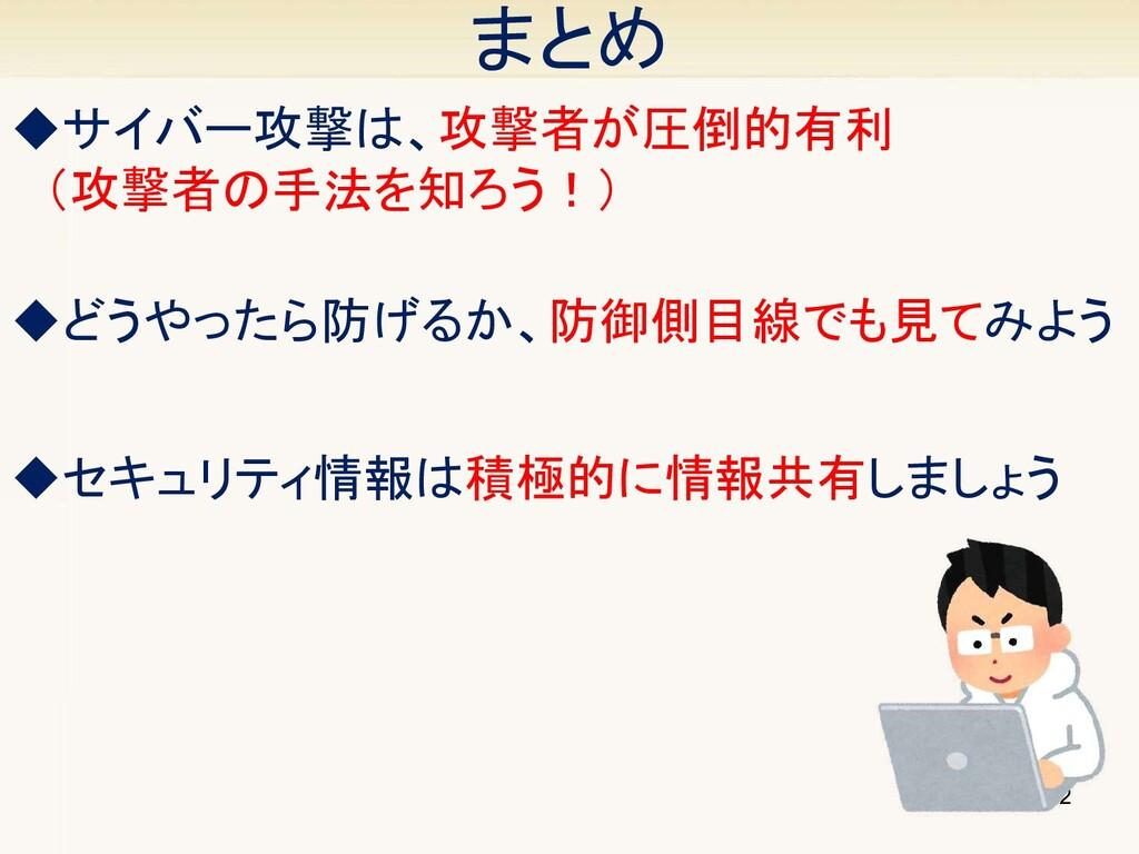 42 まとめ ◆サイバー攻撃は、攻撃者が圧倒的有利  (攻撃者の手法を知ろう!) ◆どう...