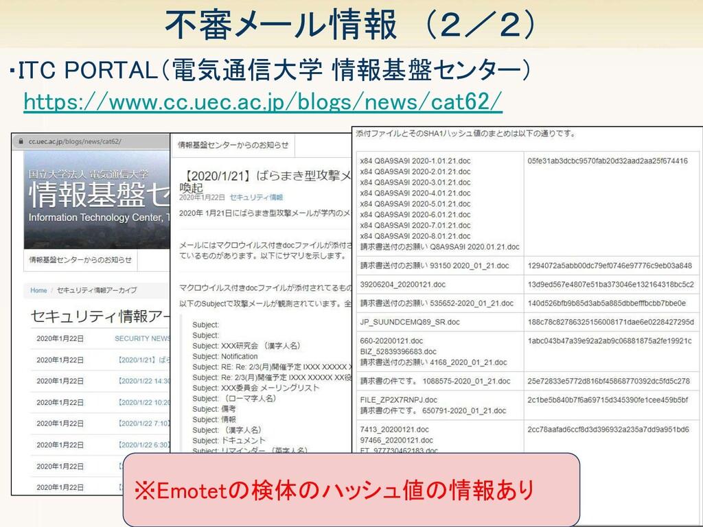 10 不審メール情報 (2/2) ・ITC PORTAL(電気通信大学 情報基盤センター)...
