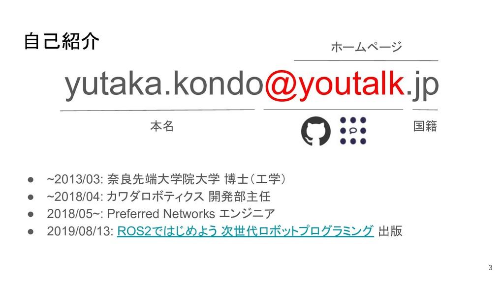自己紹介 yutaka.kondo@youtalk.jp 3 本名 国籍 ホームページ ● ~...