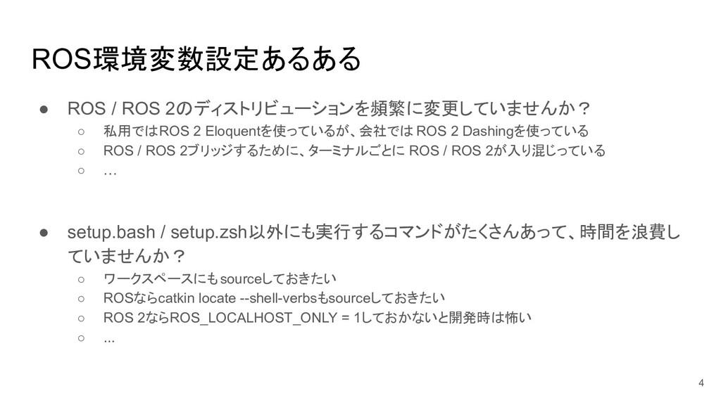 ROS環境変数設定あるある ● ROS / ROS 2のディストリビューションを頻繁に変更して...
