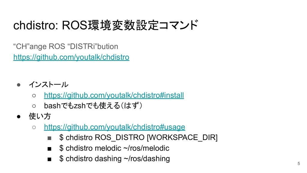 "chdistro: ROS環境変数設定コマンド ""CH""ange ROS ""DISTRi""bu..."