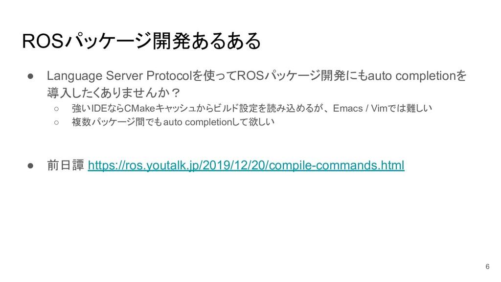 ROSパッケージ開発あるある ● Language Server Protocolを使ってRO...
