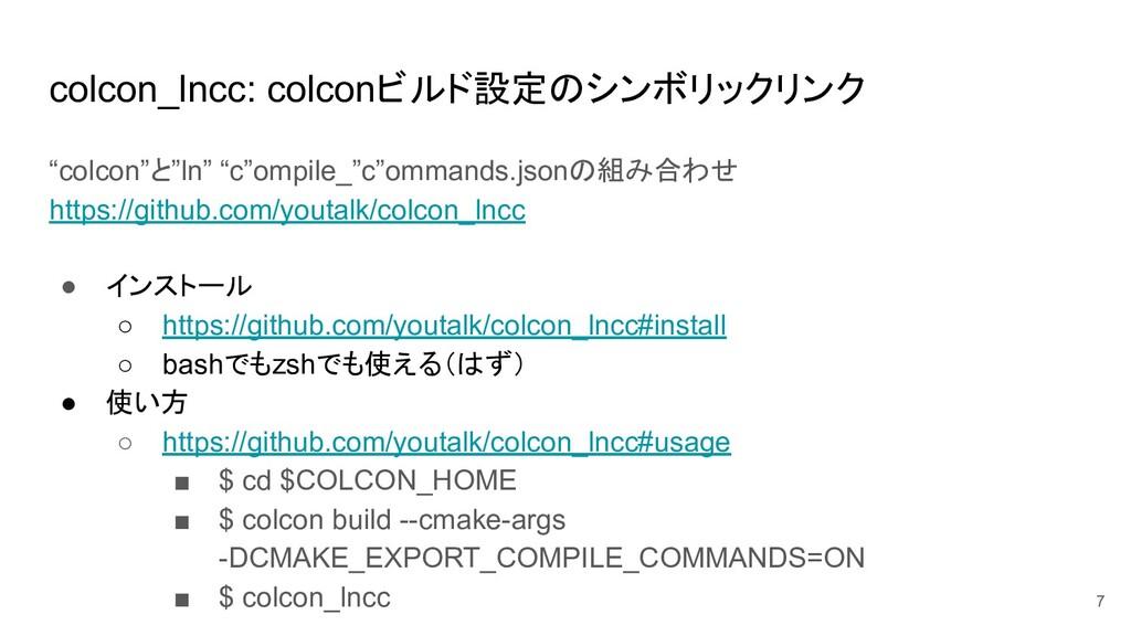 """colcon_lncc: colconビルド設定のシンボリックリンク """"colcon""""と""""ln..."""
