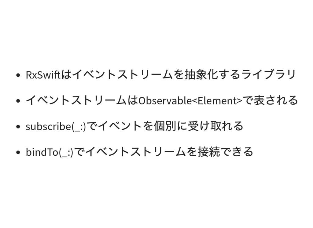 RxSwi はイベントストリー ムを抽象化するライブラリ イベントストリー ムはObserva...