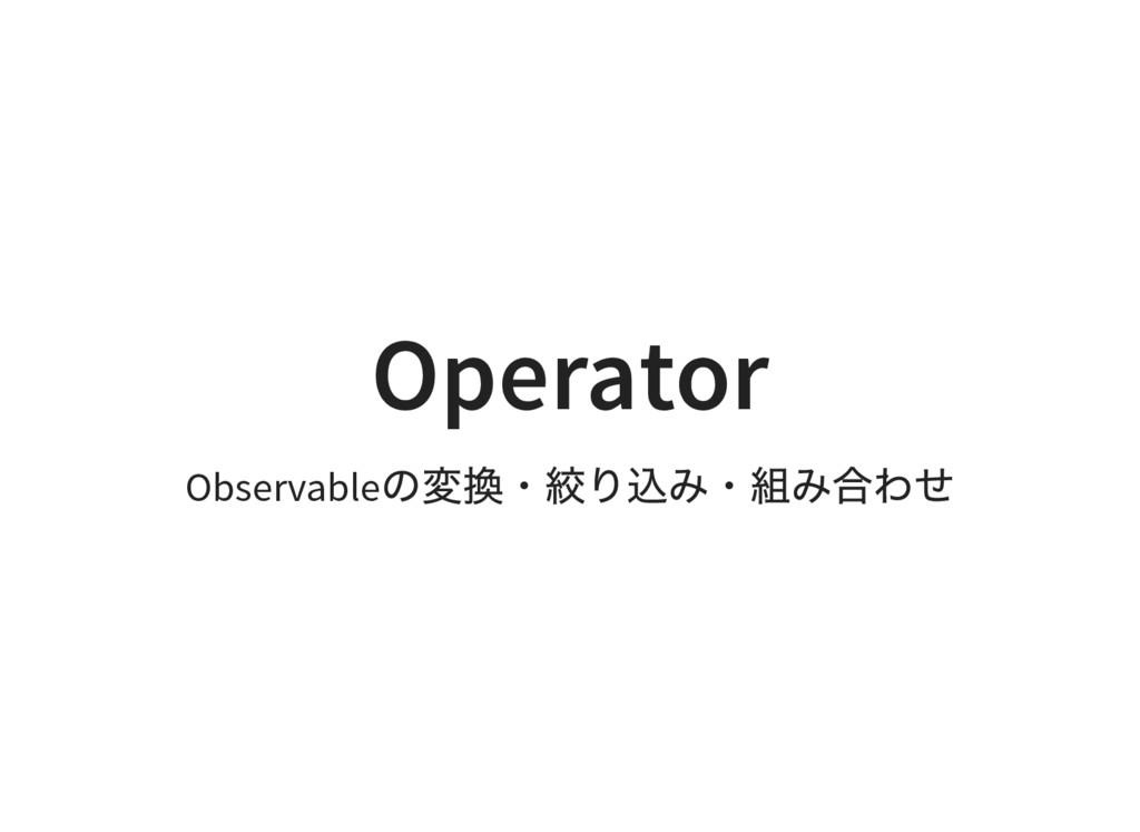 Operator Observable の変換・ 絞り込み・ 組み合わせ